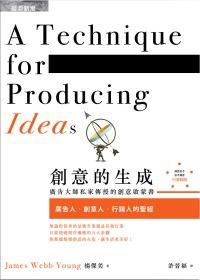 創意的生成:廣告大師私家傳授的創意啟蒙書(中英對照)